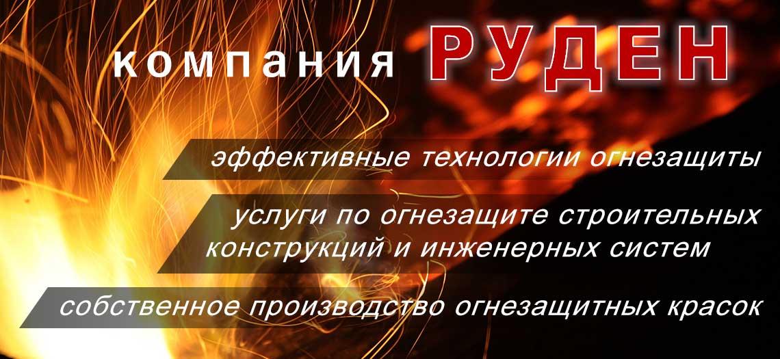 Компания РУДЕН